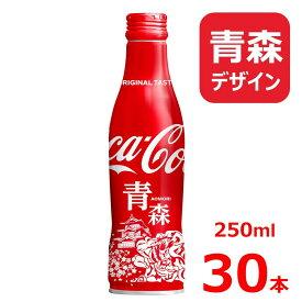 コカ・コーラ 250mlスリムボトル 青森デザイン/30本入り/コカコーラ/ 青森ねぶた祭