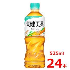 爽健美茶 525mlPET/24本入り