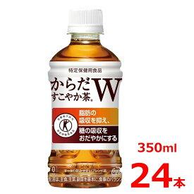 からだすこやか茶W 350mlPET/24本入り/特定保健用食品/特保/トクホ