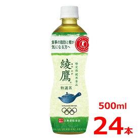 綾鷹 特選茶 500mlPET/24本入り/特定保健用食品/特保/トクホ