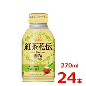紅茶花伝 無糖ストレートティー 270mlボトル缶/24本入り