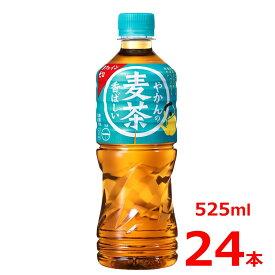 やかんの麦茶 525mlPET/24本入り