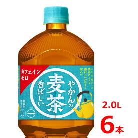 やかんの麦茶 2.0LPET/6本入り