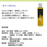 【送料無料】芽子にんにくセットギフトBOX入味噌醤油オリーブオイルにんにくチップ黒にんにく