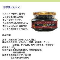 芽子にんにくセットギフトBOX味噌醤油オリーブオイルにんにくチップ黒にんにく*