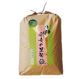 令和2年産 采女の里米(こしひかり) 20kg 福島県産 コシヒカリ