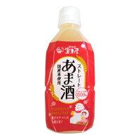 【宝来屋】ストレートあま酒350ml×8本入り【砂糖不使用】【ノンアルコール】