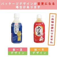 【宝来屋】冷やしあま酒350ml×8本入り【砂糖不使用】【ノンアルコール】