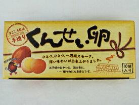 まごころ製法 手造り くんせい卵 10個入り×3箱 福島特産品