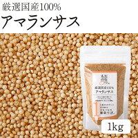 アマランサス1kgたなつもの雑穀国内産