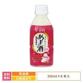 ストレートあま酒 350ml×8本入り *