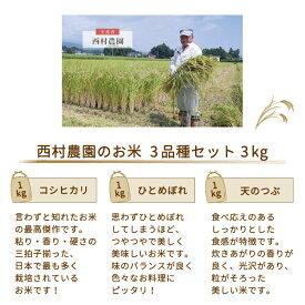 【令和2年産】【西村農園のお米】 3品種食べ比べセット3kg(コシヒカリ1kg、ひとめぼれ1kg、天のつぶ1kg) *