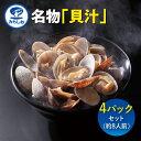 みちしお 名物 貝汁 4パックセット (約8人前) アサリ お取り寄せグルメ