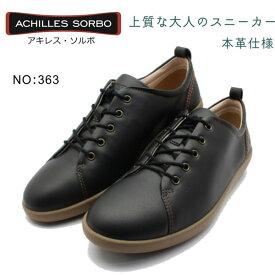 アキレス ソルボ C 363 本革 レザースニーカー レディース ウォーキングシューズ ACHILLES SORBO ASC3630 黒