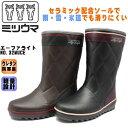 ミツウマ エーファライト 防寒 長靴 No.32MUCE 32 北海道 レインブーツ レディース ブラック ブラウン