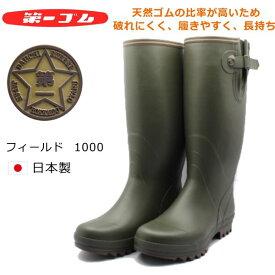 第一ゴム フィールド 1000 メンズ 長靴 フィールドブーツ アウトドア 日本製 小樽 手作り