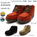 ヒロミチ ナカノ 防寒 防水 軽量 防滑 レディース ウインターブーツ hiromichi nakano HN WPL165