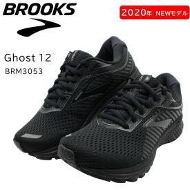 BROOKS ブルックス Ghost12 ゴースト12 レディース ランニングシューズ BRW 3053 D幅 ブラック