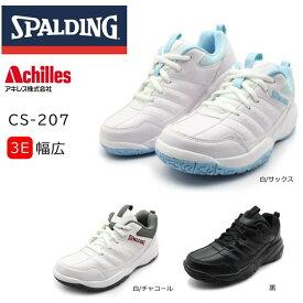 スポルディング アキレス CS-207 スニーカー 通学靴 スクールシューズ レディース 3E 幅広 軽量 Achilles SPALDING 白 黒 チャコール