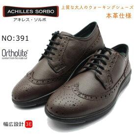 アキレス ソルボ 391 ASM3910 SORBO メンズ 紳士靴 ウォーキングシューズ カジュアル コーヒー