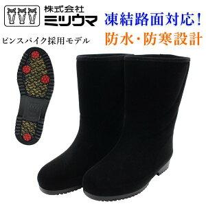 ミツウマ レディース エメロード 710MUCES スノーブーツ スパイク付き 防寒 防水 防滑 ハーフ 長靴 黒