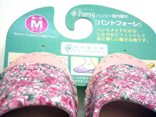 【Pansy】PANTFOLEパンジーパントフォーレ私の部屋履8664PK