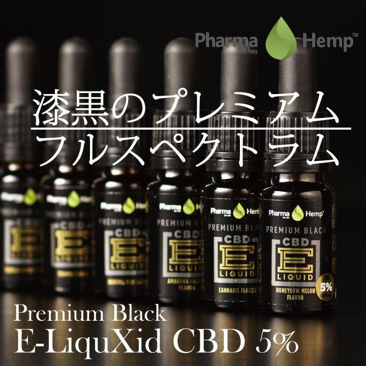 【送料無料!】PharmaHemp ファーマヘンプ 正規販売店Premium Black プレミアムブラック E-Liquid CBD(500mg)5% 高濃度 CBD リキッド 電子タバコ vape