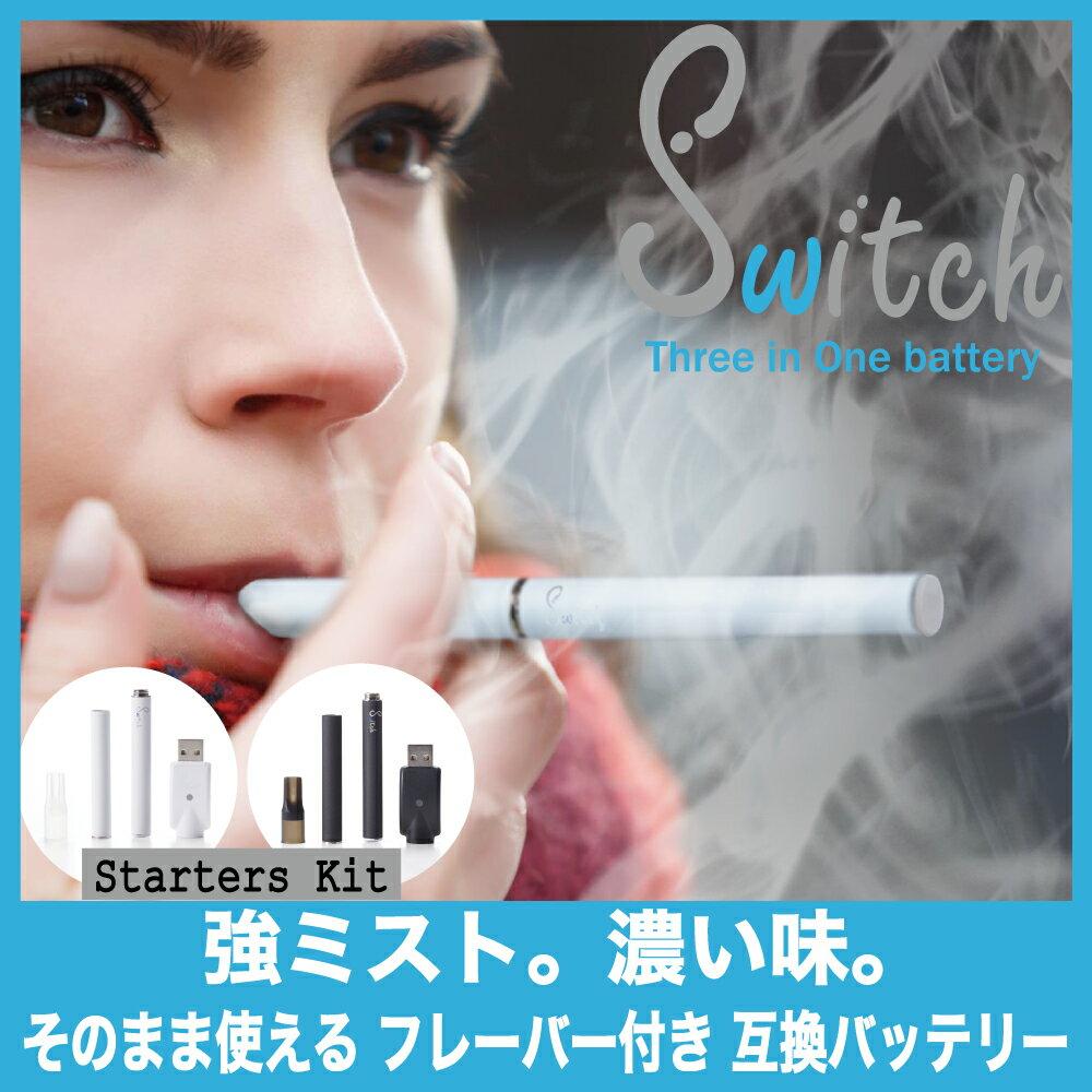 プルームテック 対応 充電式 電子タバコ switch スターターキット4点セット+フレーバーカートリッジ3味のお得なセット 3WAY 【送料無料】