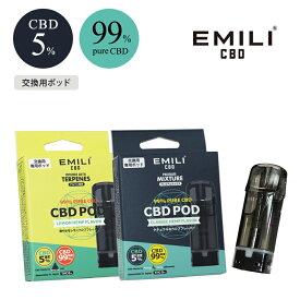 CBD リキッド EMILI CBD 専用ポッド 5% PharmaHemp ファーマヘンプ 高濃度 高純度 vape AZTEC アステカ E-Liquid 電子タバコ オーガニック CBDオイル CBD ヘンプ カンナビジオール カンナビノイド