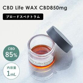 CBD WAX 85% 1mL CBD850mg CBD ワックス ブロードスペクトラム ヘンプ 抽出 CBD テルペン 高濃度 cbd vape CBD オイル 吸引 cbd wax カンナビジオール カンナビノイド 高濃度 リラックス ベープ ベイプ cbn CBN 送料無料 ヴェポライザー ベポライザー