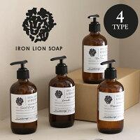 リキッドソープ 8oz Iron Lion Soap アイアンライオンソープ ボディケア オーガニック リラックス スキンケア