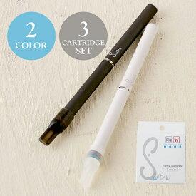 充電式 電子タバコ switch スターターキット 4点 セット フレーバー カートリッジ 3本 セット 3WAY 【送料無料】