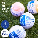 CBD バスボム 入浴剤 ナノ CBD テルペン フラボノイド ナノ フルスペクトラム CBD CBD Bath Bomb CBD LIVING CBD リビ…