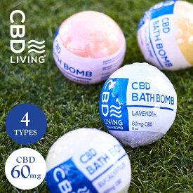 CBD バスボム CBD 60mg 入浴剤 ナノ CBD テルペン フラボノイド ナノ フルスペクトラム CBD Bath Bomb CBD LIVING CBD リビング   カンナビノイド カンナビジオール シービーディー おすすめ ナノcbd 癒しグッズ 癒し用品 リラクゼーション バスグッズ