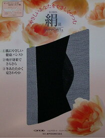 《2足組》 お肌に優しいシルクのパンスト   ブラック  M、Lサイズ【パンティ ストッキング】【ネコポス対応可】