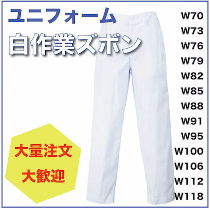 【SALE】白衣 作業用 白 ズボン パンツ メディカル ユニフォーム 祭りズボン 工場用【訳あり】