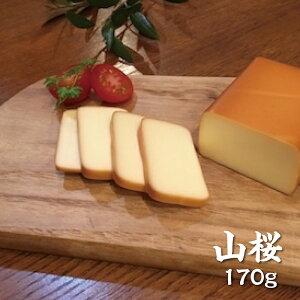 TV番組華丸・大吉のなんしようと?で紹介されました。【山桜170g】独占入荷!【くん煙亭】手作りスモークチーズ 燻製チーズ 桜チップ ワイン好き コーヒー好き 贈り物 贈答 ギフ