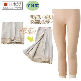 【新商品】レディース 裾ファスナー付き 7分長 7分丈インナー ズボン下 肌着【リハビリ・介護用】