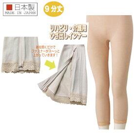 【新商品】レディース 裾ファスナー付き 9分長 9分丈インナー ズボン下 肌着【リハビリ・介護用】