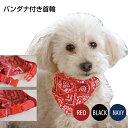 【ワンタッチでオシャレに♪】バンダナ付き首輪 3色 小型犬 犬 贈り物 プレゼント 【メール便送料無料】
