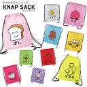 【おえかきさんシリーズ】ナップサック KNAP SACK エコバック 42x43cm スポーツバッグ シューズバッグ 小物入れ …