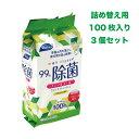 【即納可能】 リファイン 除菌ウェットティッシュ 詰め替え用 100枚入り 3個セット ノンアルコール 無香料