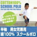 【Cotton100%】柔らかな着心地 綿100%ポロシャツ!【半袖】学校用 吸汗速乾 白ポロ スクールポロシャツ 鹿の子 110〜160cm【DM便対応】【売れ筋】