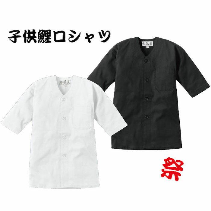 鳳皇 祭り 子供鯉口シャツ 無地 防寒 3362【返品・交換不可】