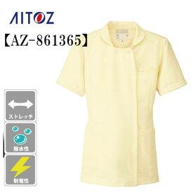 【在庫処分割引セール】【アイトス】 メディカル 白衣 ナース服 ナースジャケット 861365 チュニック 制電 ストレッチ性 【AITOZ】