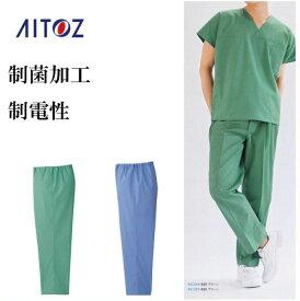 【在庫処分割引セール】アイトス 術衣(男性用) メンズパンツ 861322 オペ服 医療白衣 ドクターパンツ