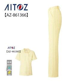 【在庫処分割引セール】[Lumiere]【アイトス】 メディカル 白衣 ナース服 シャーリングパンツ 861366 制電 ストレッチ性 【AITOZ】