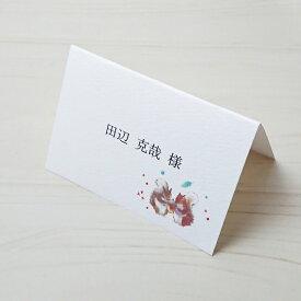 席札 手作りキット 【 森のパーティー 】 結婚式 ウェディング 1枚