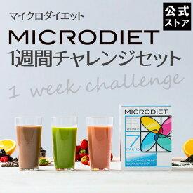 【正規】マイクロダイエット 1週間チャレンジセット(7食)| ドリンク ダイエット シェイク リゾット パスタ シリアル ダイエット食品 置き換えダイエット 糖質制限 ダイエットドリンク ダイエットフード 満腹感 プロテイン 自然派(06R20-0017428)