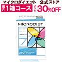 マイクロダイエット ダイエット応援キャンペーン 6RT01-D0001 毎月1箱コース 【MD】 ドリンク ダイエット ダイエット…